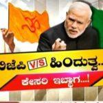 ಚೆಕ್ ಬಂದಿ | ಬಿಜೆಪಿ v/s ಹಿಂದುತ್ವ..!?, ಕೇಸರಿ ಇಬ್ಬಾಗ…!