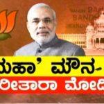 ಚೆಕ್ ಬಂದಿ | 'ಮಹಾ' ಮೌನ, ಮುರೀತಾರಾ ಮೋದಿ..!?