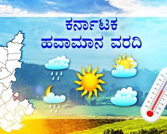 Karnataka weather report